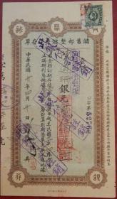 ax0764民国20年聚兴诚储畜部银元200元硬纸存单贴四川石印地图旗一版二分印花税票上海顺印局代印