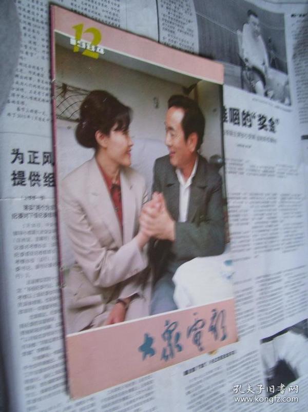 大众电影:1984/12