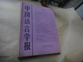 中国语言学报 第三期 (目录见图)