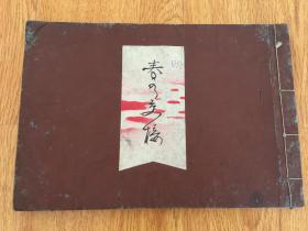 1888年日本手书古典诗歌《春之交接-发句集》一册,精美草书,御神事奉揭,题四季随意,有【遣唐使】印章