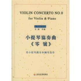 特价 0.5 小提琴协奏曲《零号》为小提琴独奏和钢琴而作【号6】8无