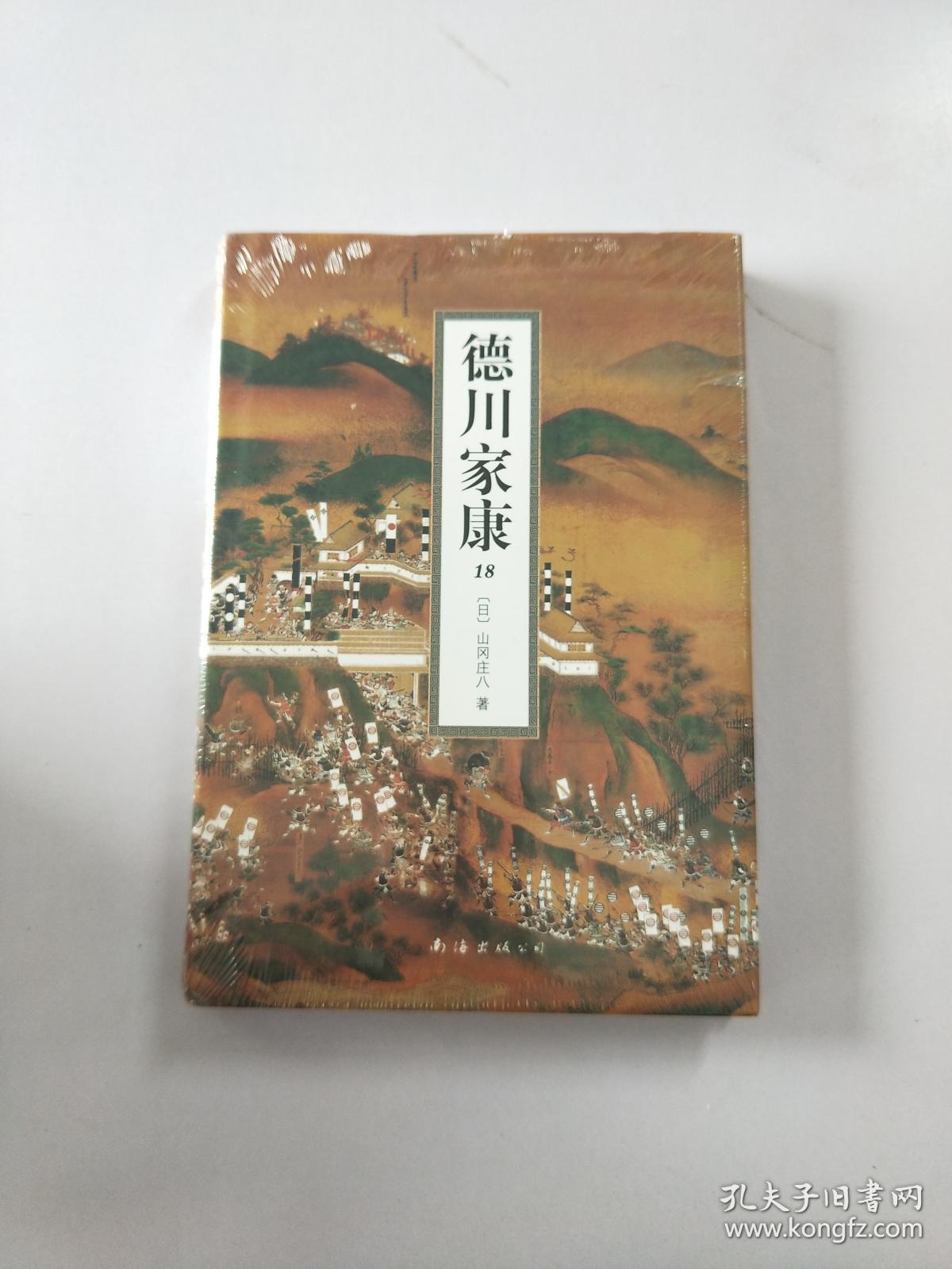 德川家康18_【日】山冈庄八_孔夫子旧书网