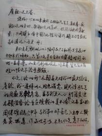 四川画家廖俊鸿信札2页