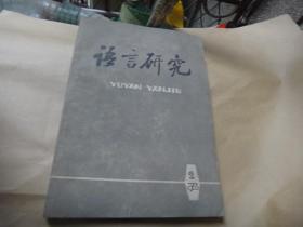 语言研究 1985年 第2册