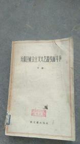 50年代旧书.为保卫社会主义文艺路线而斗争【下册】