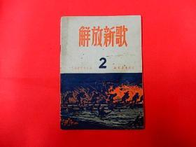1949年【解放新歌】2    封面木刻