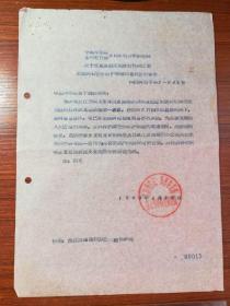 老文件4——中国科学院 水利电力部 水利水电科学研究院 关于在重庆港应用放射性同位素示踪卵石安全防护问题的意见的送请审查