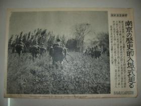日本侵华罪证 1937年时事写真新闻  日军大野部队南京城内扫荡 南京入城逼近