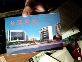 台湾风光 明信片1套10张  差不多九品           7C