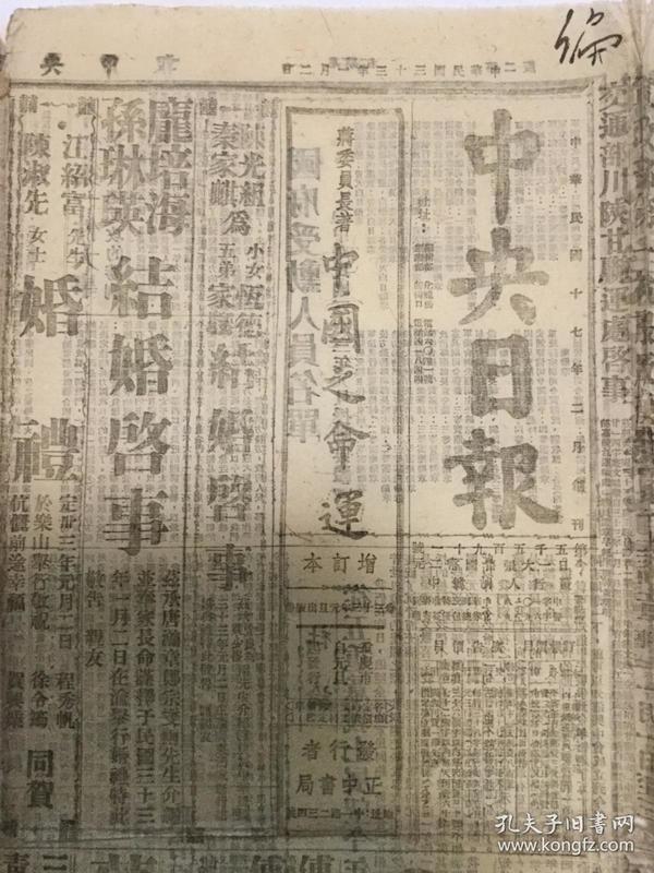 中央日报,一九三三年,一月二日,原版,保真。元旦增刊