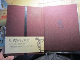 明式家具萃珍  2005年 上海出版社 王世襄 85品 没有函套,品相较旧,无缺页水渍等质量问题