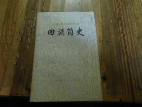 中国少数民族简史丛书---,回族简史