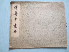 恽寿平画册