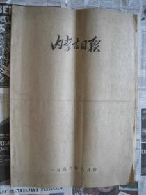 《内蒙古日报》1966年8月合订本 (文革初期内容火爆)