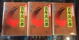中国国民党百年风云录(上中下 全3册