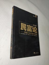 民富论:创造企业的基本规律(修订版)  作者赵延忱签名本