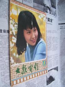 大众电影:1985/4(封面有残)