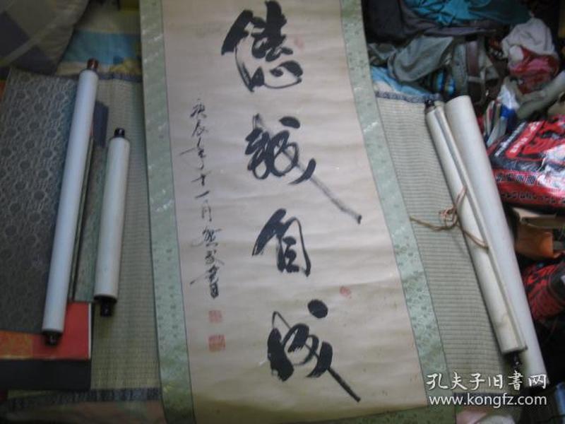 名家书法.广武
