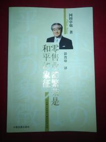 零售业的繁荣是和平的象征(日本最大连锁超市集团的创业史) [日]冈田卓也 签名