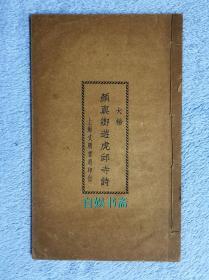 民国碑帖: 大楷 颜真卿游虎邱寺诗(1930年版,线装)