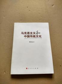 马克思主义和中国传统文化