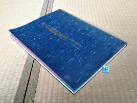 【青山杉雨书法】8开布面软精装 小学馆1976年