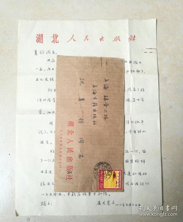 名人手札【吴丈蜀】( 中国书协理事,湖北书协顾问,四川人)  1页带实寄封