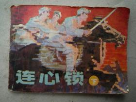 连环画 连心锁 下册  (1982年1版1印)