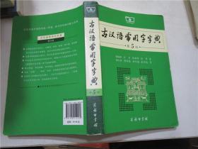 古汉语常用字字典 第5版