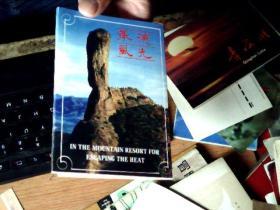 明信片——承德风光(10枚)差不多九品       7C