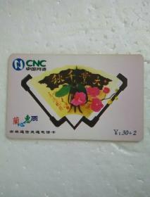 中国网通;  固定电话缴费卡(兰心惠质)