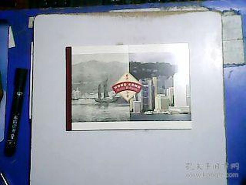 香港今昔(97邮展)小本票【共有18张邮票】