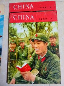 china pictorial 人民画报 29册(七,八十年代)