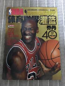 体育世界灌蓝乔丹40岁1963-2003
