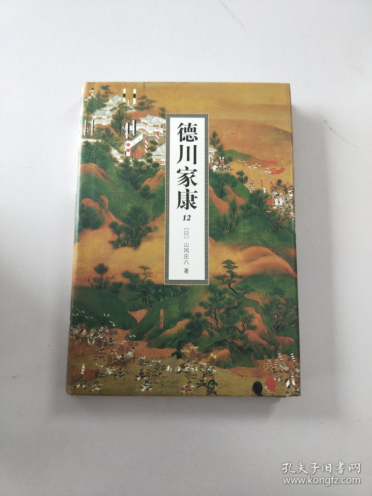 德川家康12_【日】山冈庄八_孔夫子旧书网