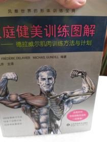 《家庭健美训练图解-德拉威尔肌肉训练方法与计划》一册