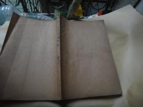 (文字音韵训诂)教学大纲 朱宗莱述  六十年代北京大学中文系编  油印本