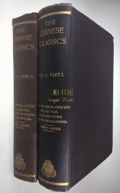 1872年版《中国经典: 春秋、左传》2卷全/理雅各/James Legge/Chinese Classics/Volume V, Part I and II