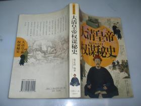 大清皇帝权谋秘史