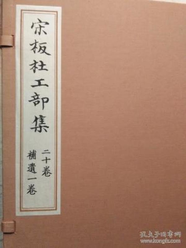 宋板杜工部集(宣纸、彩印)