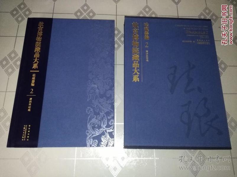 故宫博物院藏品大系 珐琅器编 2 清掐丝珐琅 (货号:7D23)