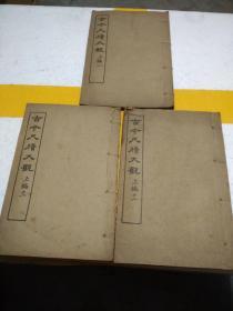 民国 古今尺牍大观 卷一、卷十一、卷十二共三册合售
