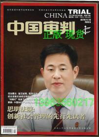 中国审判 (新闻月刊)2012.5