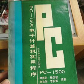 PC一1500电子计算机实用程序
