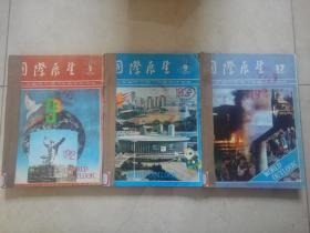 国际展望  1987年全年24期合订三本  半月刊