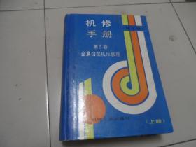 机修手册 第3卷 金属切削机床修理 (上册)第3版,厚册