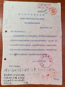 老文件3——长江流域规划办公室复信