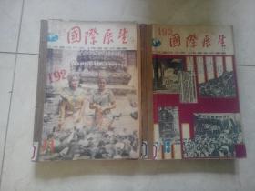 国际展望  1987年全年24期合订两本  半月刊
