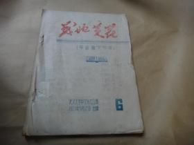 战地黄花(毕业论文专辑) 武汉大学中文系七零级   蓝色油印本