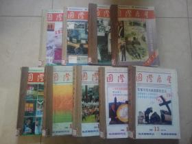 国际展望  1996年、1997年、1998年、1999年   四全年96期合订九本  半月刊